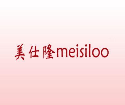 美仕隆-MEISILOO