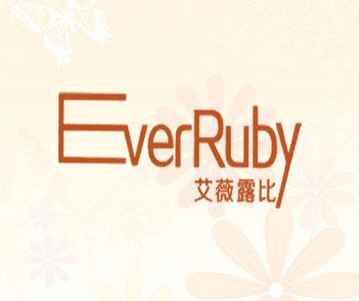 艾薇露比-EVERRUBY