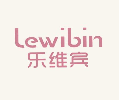 乐维宾-LEWIBIN