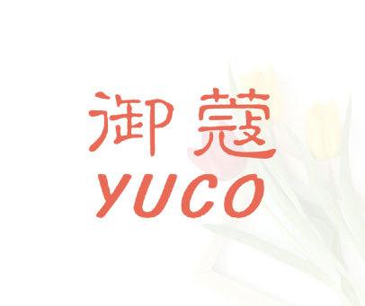 御蔻-YUCO
