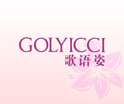 歌语姿-GOLYICCI
