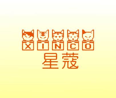 星蔻-XINCO