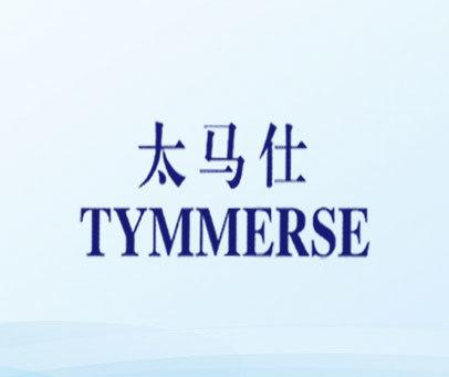 太马仕-TYMMERSE