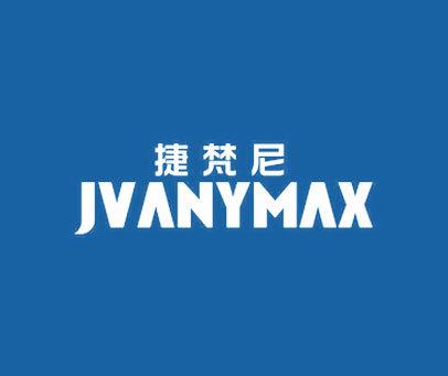 捷梵尼 JVANYMAX