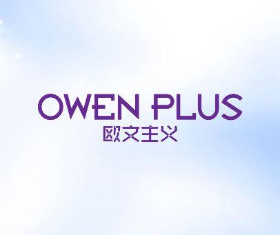 欧文主义-OWENPLUS
