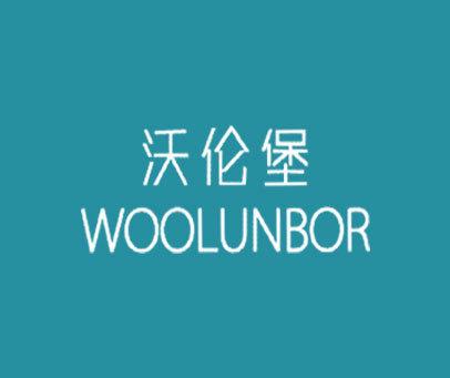沃伦堡-WOOLUNBOR