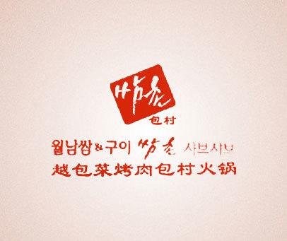包村-越包菜烤肉包村火锅