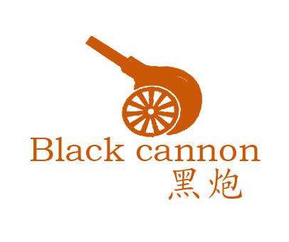 黑炮-BLACKCANNON
