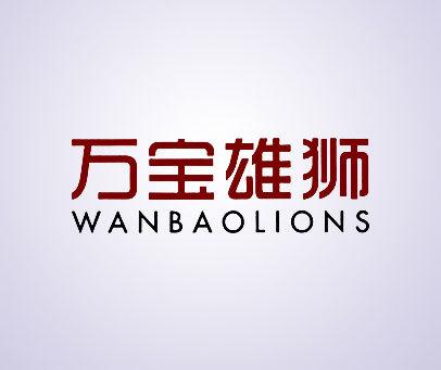 万宝雄狮-WANBAOLIONS