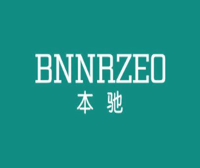 本驰-BNNRZEO