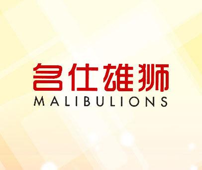 名仕雄狮-MALIBULIONS