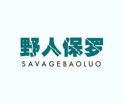 野人保罗-SAVAGEBAOLUO