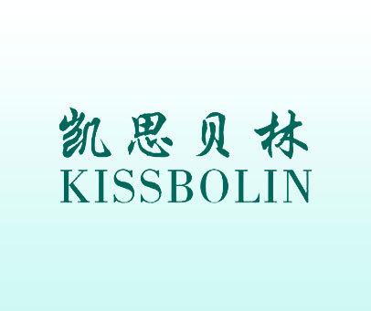 凯思贝林-KISSBOLIN