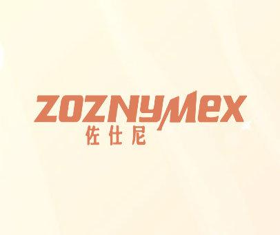 佐仕尼-ZOZNYMEX