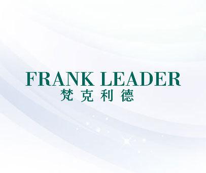 梵克利德-FRANK-LEADER