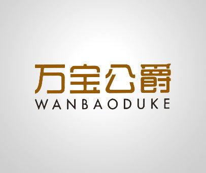 万宝公爵-WANBAODUKE