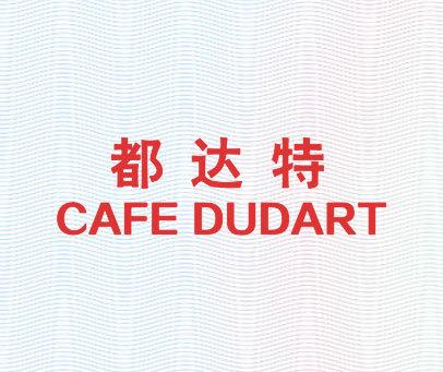 都达特-CAFE DUDART