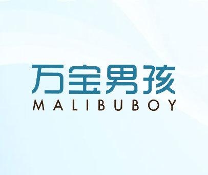 万宝男孩-MALIBUBOY