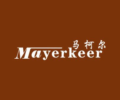 马柯尔-MAYERKEER