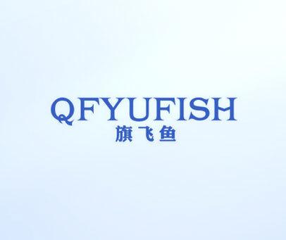 旗飞鱼-QFYUFISH