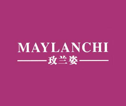 玫兰姿-MAYLANCHI