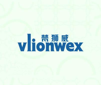 梵狮威-VLIONWEX