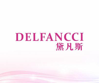 黛凡斯-DELFANCCI