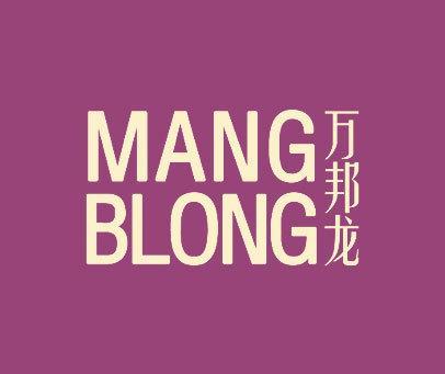 万邦龙-MANGBLONG