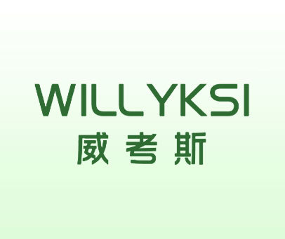 威考斯-WILLYKSI