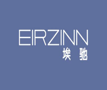 埃驰-EIRZINN