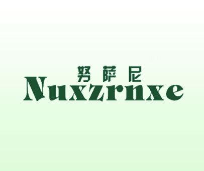 努萨尼-NUXZRNXE