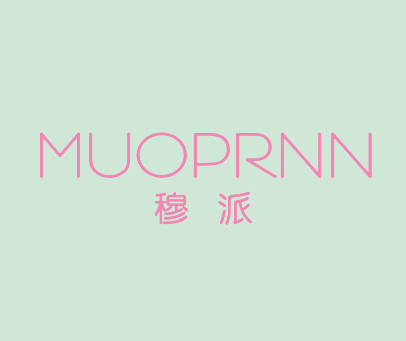 穆派-MUOPRNN