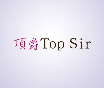顶爵-TOP-SIR