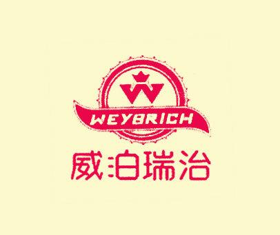 W-威泊瑞治-WEYBRICH