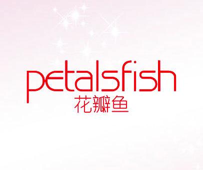 PETALSFISH-花瓣鱼