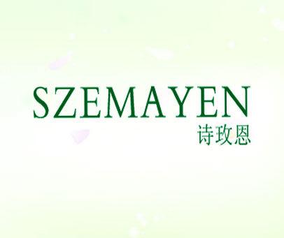 诗玫恩-SZEMAYEN