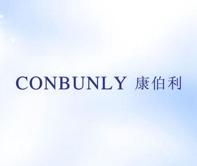 康伯利-CONBUNLY