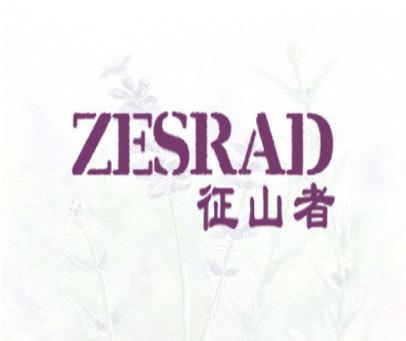征山者-ZESRAD