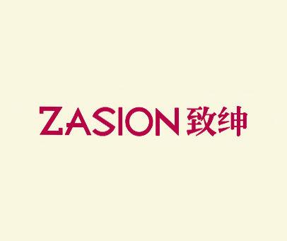 致绅-ZASION
