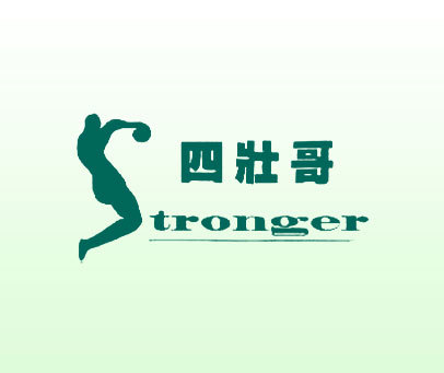 四壮哥-TRONGER