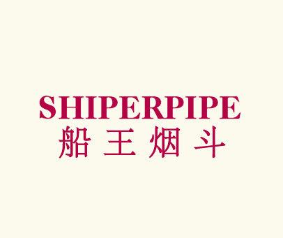 船王烟斗-SHIPERPIPE