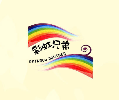 彩虹兄弟-RAINBOW BROTHER