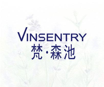梵森池-VINSENTRY
