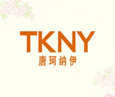 唐珂纳伊-TKNY