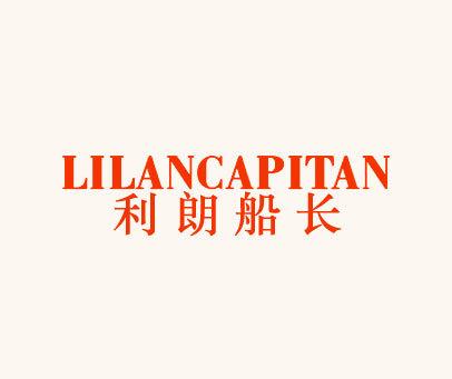 利朗船长-LILANCAPITAN