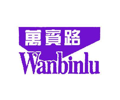 万宾路-WANBINLU