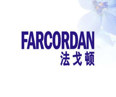 法戈顿-FARCORDAN