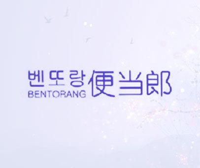 便当郎-BENTORANG