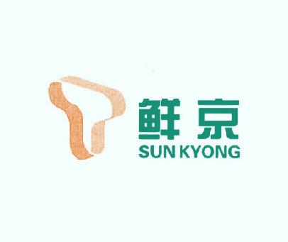 鲜京-SUN KYONG