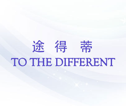 途得蒂-TO THE DIFFERENT
